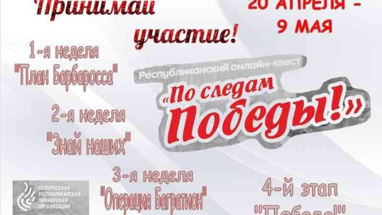 Белорусская республиканская пионерская организация запускает онлайн-проект «По следам Победы»