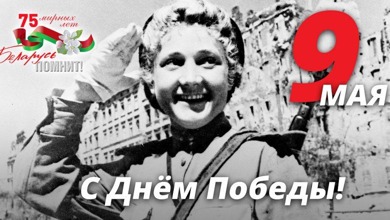 Онлайн-акция «Беларусь помнит! Дзержинск». Истории