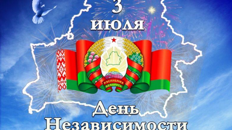 Как Дзержинщина отметит День Независимости 3 июля 2020 года