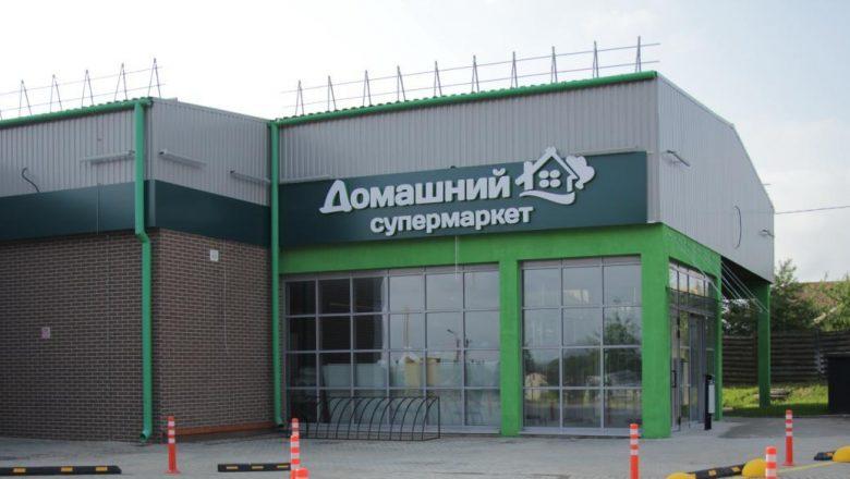 2 июля в Дзержинске откроется магазин «Домашний»