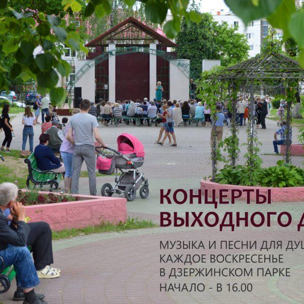 16 августа на концерт выходного дня приглашают артисты Станьковского ДК