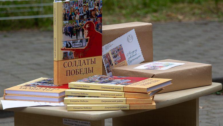 3 июля в Дзержинске прошла презентация третьего тома книги-памятника «Солдаты Победы»