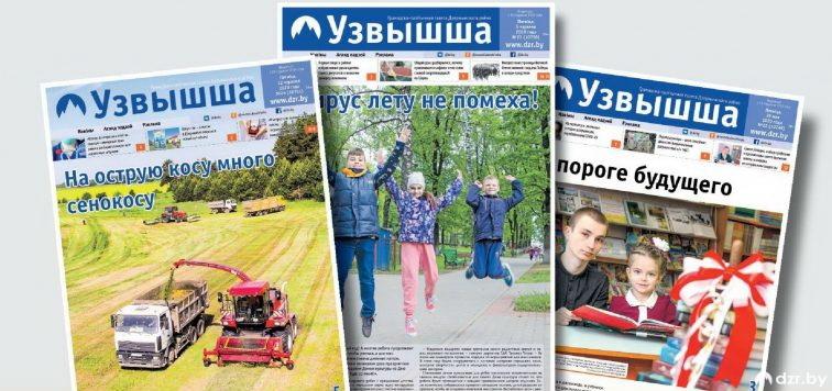 Редакция газеты «Узвышша» и сайта dzr.by приглашает на работу журналиста