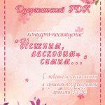 Дзержинский ГДК приглашает на концерт «Нежным, ласковым самым…»