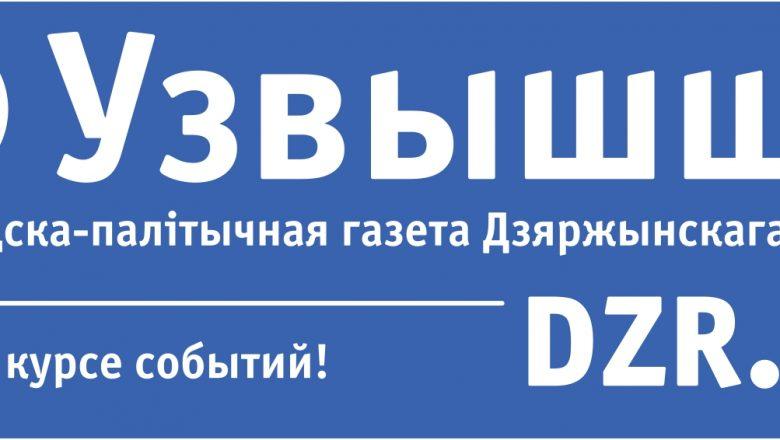 Оперативные и актуальные новости Дзержинского района – и в Telegram! Присоединяйтесь!