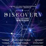 30 октября в Дзержинском ГДК пройдет первая из серии игр клуба «Дискавери»