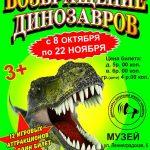 В дзержинском музее впервые пройдет шоу-выставка «Возращение динозавров»