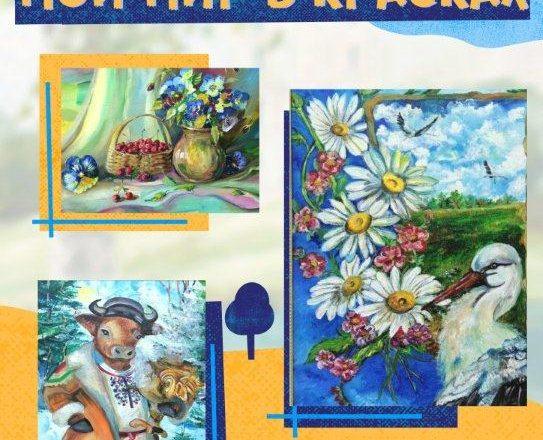 К Международному дню инвалидов: 3 декабря во Дворце Республики откроется выставка «Мой мир в красках»