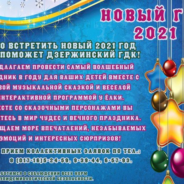 Дзержинский ГДК приглашает встретить Новый год ярко и безопасно