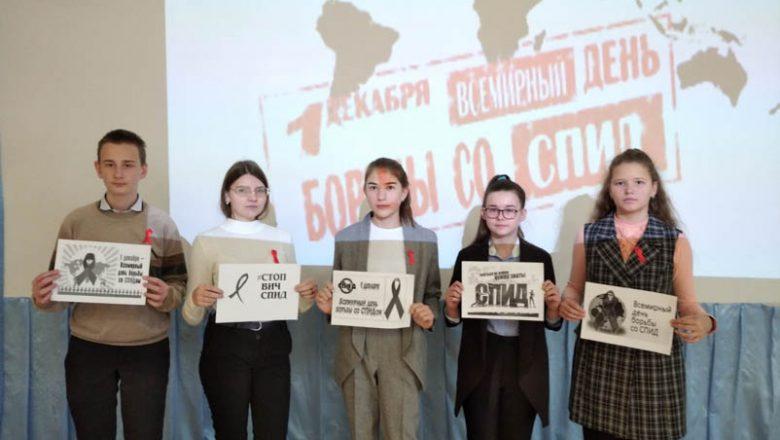 Районные учреждения образования присоединились к акции БРСМ «Молодёжь против СПИДа»