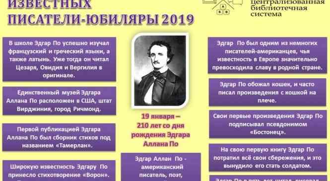 19 января – 210 лет со дня рожденияЭдгара Аллана По