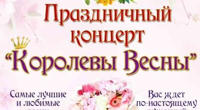 «Королевы весны» ждут Вас 7 марта в Дзержинском ГДК