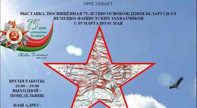 Выставка «Живем и помним» пройдет в Дзержинском музее