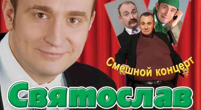 Дзержинский ГДК приглашает на концерт Святослава Ещенко