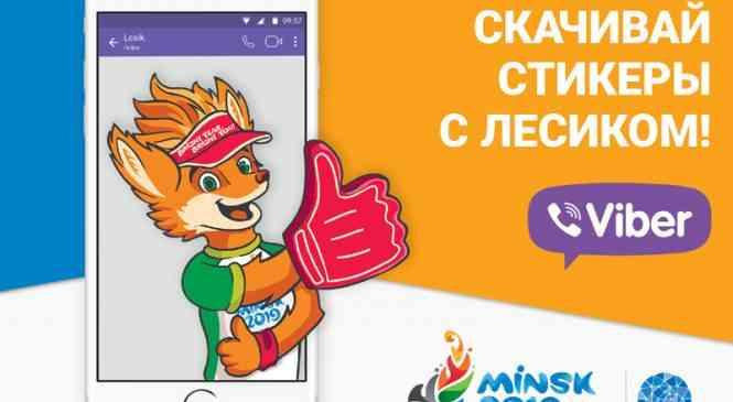 ВViber появились стикеры II Европейских игр