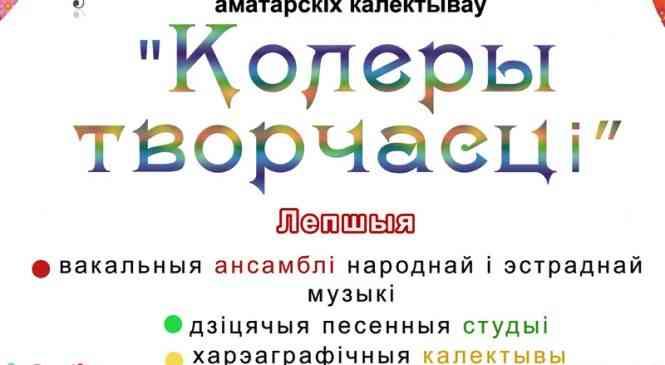 «Колеры творчасці» у Дзяржынскім ГДК