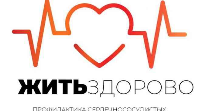 Начнется официальныйнабор участников инициативы «Жить здорово»