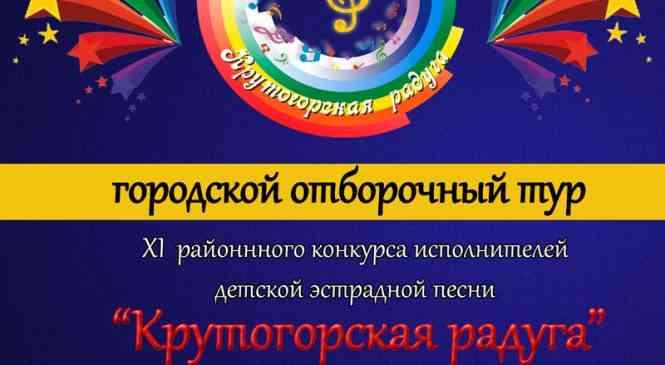 Завершается прием заявок на участие в конкурсе «Крутогорская радуга — 2019»