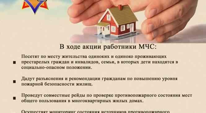 Дзержинский РОЧС: «За безопасность вместе!»