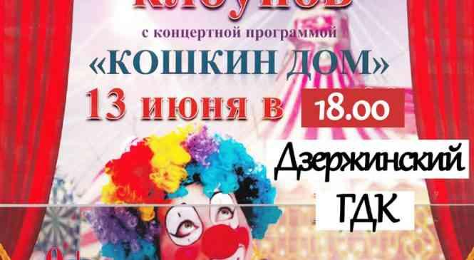 Новое цирковое представление «Кошкин дом»пройдет в Дзержинском ГДК