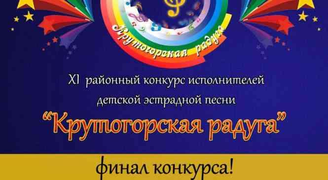 Завтра в Дзержинском ГДК состоится финал «Крутогорской радуги»