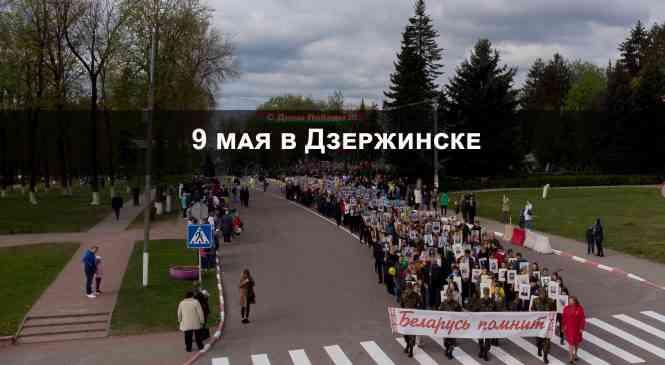 9 мая в Дзержинске: наш видеорепортаж