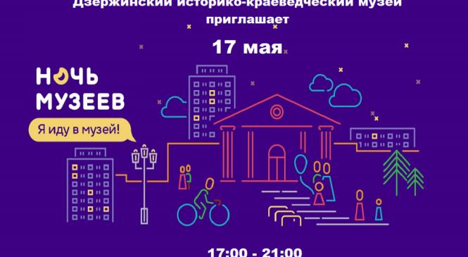 17 мая в Дзержинске пройдет «Ночь музеев»