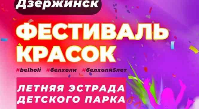Фестиваль красок и конкурс репостов от #БелХоли – Дзержинск — 2019!