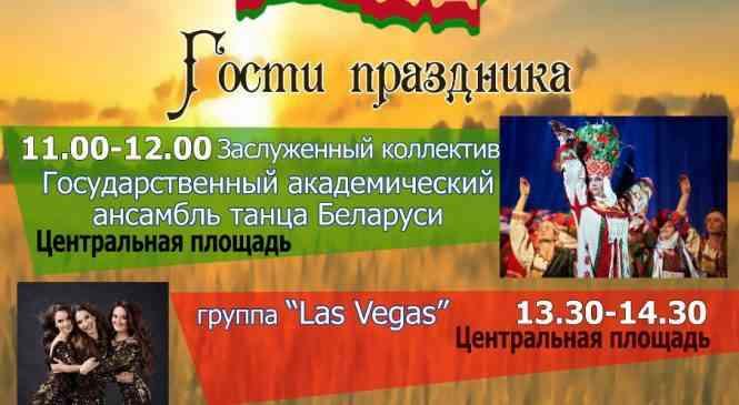 «Белорусский красавец», «Лас-Вегас» и «Любовь на бис!»: кто порадует дзержинцев в День Независимости и День города