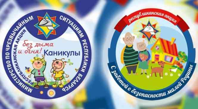 В течение лета спасатели проведут несколько акций для детей и пенсионеров