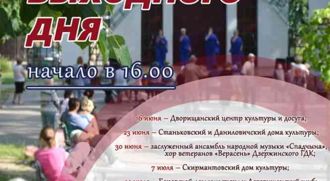 Расписание концертов выходного дня в парке Дзержинска