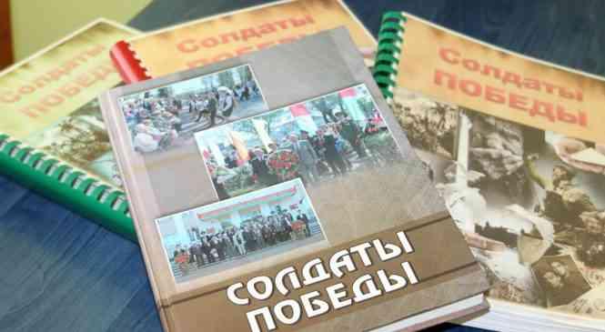 3 июля дзержинцы увидят второй том книги-памятника «Солдаты Победы»