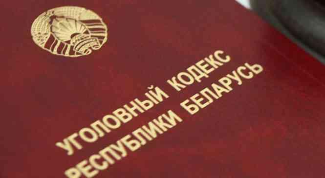 Лукашенко подписал закон об изменении Уголовного кодекса