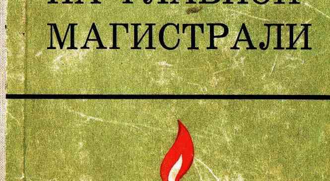 О войне, о времени и дзержинском подполье. Заметки писателя. Ч. 3