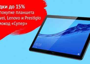 Большая распродажа в МТС: скидки на планшеты Huawei, Lenovo и Prestigio