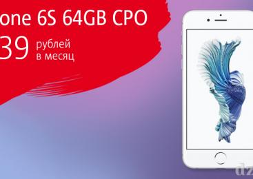 В МТС появились Apple iPhone 6s CPO 64 Гб