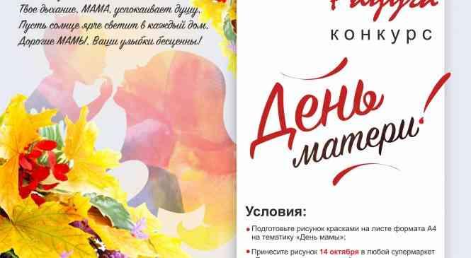 Конкурс ко Дню матери в торговой сети Радуга!