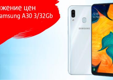 В МТС подешевел Samsung Galaxy A30 3/32 Гб