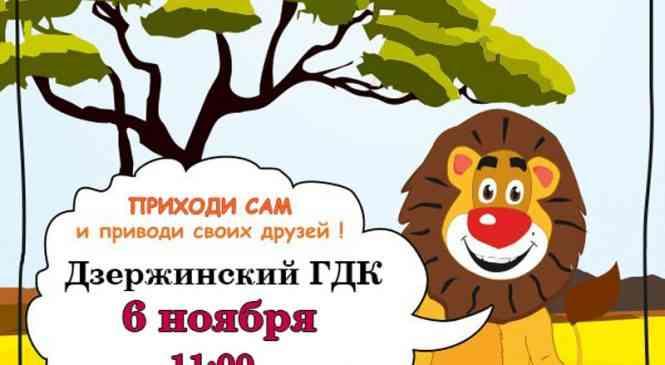 Лев Лявон приглашет на встречу в Дзержинском ГДК