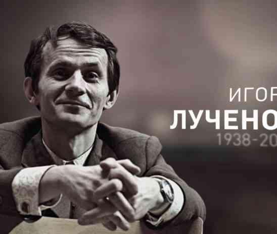 Концерт памяти народного артиста СССР Игоря Лученка пройдет в Марьиной Горке