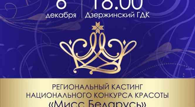 В Дзержинском районе пройдет региональный этап XII Национального конкурса красоты «Мисс Беларусь»