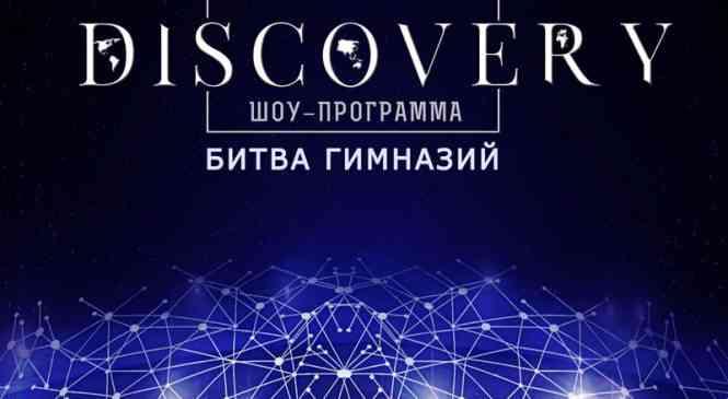 Второй раунд молодежной шоу-программы «Discovery».
