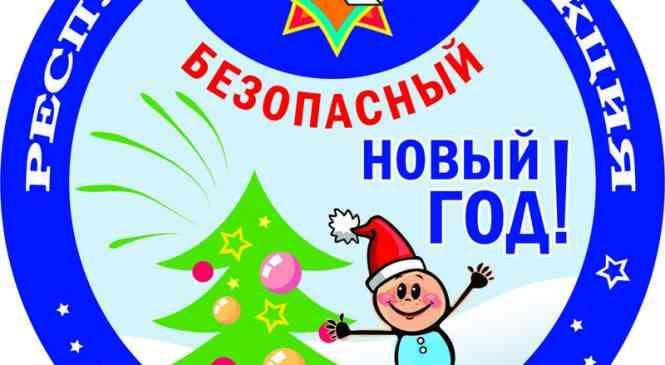 Дзержинский район подключился к республиканской акции «Безопасный Новый год!»