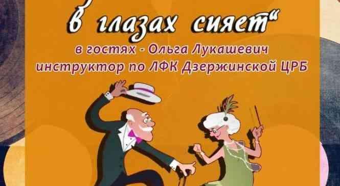 Дзержинский ГДК приглашает на программу «Пусть молодость в глазах сияет»