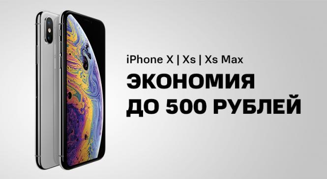 Ценопад в МТС! Снизились цены на Apple iPhone X и Xs