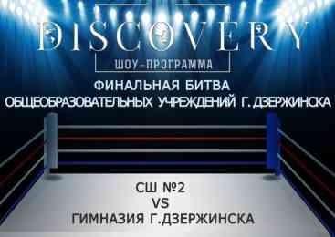 Финальная битва шоу-программы «Discovery» пройдет 31 января в ГДК