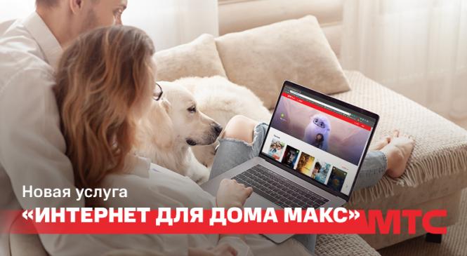 Wi-Fi роутер и 500 ГБ на максимальной скорости — новая услуга «Интернет для дома Макс»