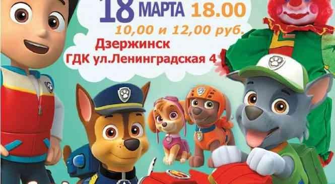 Новая программа в Дзержинском ГДК ожидает детей и их родителей 18 марта