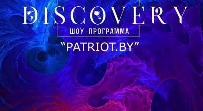 Дзержинский ГДК открывает новую серию игр шоу-программы «Discovery»