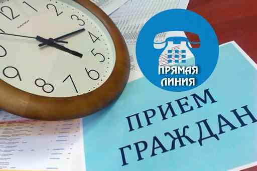 Июньский график приемов граждан руководством Дзержинского района